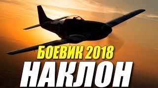БОЕВИК 2018 ПОХОРОНИЛ ВСЕХ! ** НАКЛОН ** Русские боевики 2018 новинки, фильмы 2018 HD