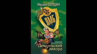 ДМБ . Дембельский аккорд (аудиокнига/юмор) Серегин Михаил