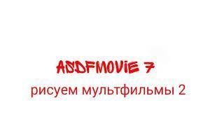 Asdfmovie 7 рисуем мультфильмы 2. На русском