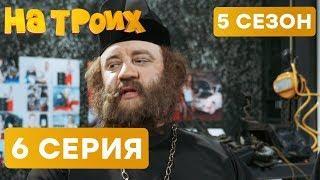 На троих - 5 СЕЗОН - 6 серия - НОВИНКА | ЮМОР ICTV