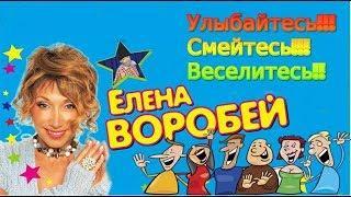 Елена Воробей.Юмористический концерт.Лучшие юмористы.Юмор,пародии.