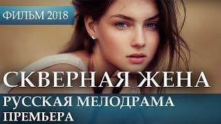 фильмы 2018 года русские новинки мелодрамы новые сериалы премьера кино фильм russkie melodramy