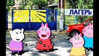 Мультики Свинка Пеппа в ЛАГЕРЕ 88 на русском peppa pig Мультфильмы для детей свинка пеппа