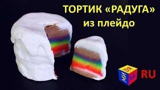 Лепим тортик из пластилина Плей До. Как сделать РАДУЖНЫЙ ТОРТИК. Развивающее видео для детей
