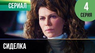 ▶️ Сиделка 4 серия - Мелодрама | Фильмы и сериалы - Русские мелодрамы