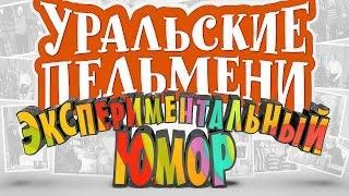 «Экспериментальный юмор» - Уральские пельмени
