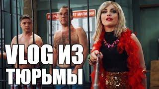 VLOG проститутки из тюрьмы - Смешные приколы 2018 - На Троих ЛУЧШЕЕ | ЮМОР ICTV