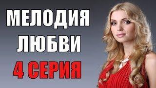 Мелодия любви 4 серия Русские мелодрамы 2018 новинки, фильмы 2018 сериалы 2018