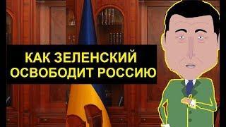 Как Зеленский освободит Россию. Zapolskiy мультфильмы