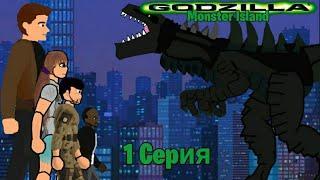 Годзилла:Остров монстров 1серия Рисуем мультфильмы 2