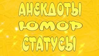 АНЕКДОТЫ, ЮМОР, СТАТУСЫ