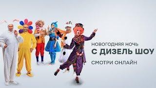 Дизель Шоу - НОВЫЙ ГОД 2019 - Новогодний СТРИМ - ЛУЧШИЕ ПРИКОЛЫ | ЮМОР ICTV