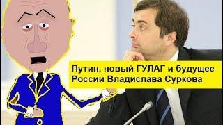 Путин, новый ГУЛАГ и будущее России Владислава Суркова. Zapolskiy мультфильмы