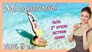 ВЛОГ 9 ч.2  Мальдивы юмор 3*отель еда океан