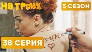 На троих - 5 СЕЗОН - 38 серия - НОВИНКА | ЮМОР ICTV