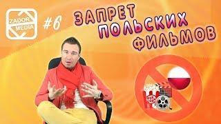 ЗАПРЕТ польских фильмов / АБСУРДНОЕ кино / ЮМОР / ZADOR MEDIA / #6