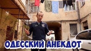 Одесский юмор 2019. Свежий анекдот дня из Одессы!