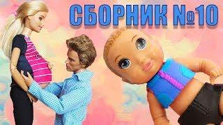 Сборник №10. РОЖДЕНИЕ СЫНА Барби и Кена МУЛЬТФИЛЬМЫ С КУКЛАМИ