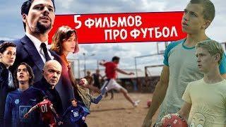 Фильмы про футбол. Лучшие фильмы про футбол. Русские фильмы про футбол. Фильмы про футбол список.