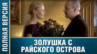 """Классный фильм! """"Золушка с райского острова"""" Русские мелодрамы, фильмы онлайн"""