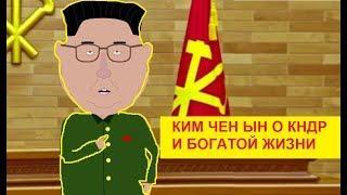 Ким Чен Ын о КНДР и богатой жизни. Zapolskiy мультфильмы