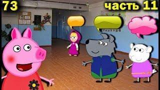 Мультики Свинка Пеппа умеет читать мысли  Мультфильмы для детей на русском