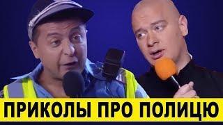 Большой выпуск Вечернего Квартала - ржачные приколы про полицию парад загаров и угарный ЗЕЛЕНСКИЙ