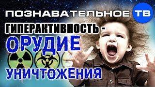 Гиперактивность - оружие массового уничтожения (Познавательное ТВ, Владимир Базарный)