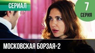 ▶️ Московская борзая 2 сезон 7 серия - Мелодрама | Фильмы и сериалы - Русские мелодрамы