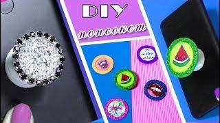 DIY.Как сделать ПОПСОКЕТ своими руками.6 простых идей для телефона.Popsocket СВОИМИ РУКАМИ/Hand made