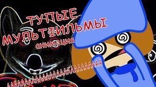 ТУПЫЕ МУЛЬТФИЛЬМЫ! (анимация)