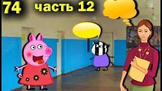 Мультики Свинка Пеппа читает мысли часть 12 Мультфильмы для детей на русском
