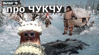 Анекдоты и шутки про чукчей !!! Чукотка и чукотский юмор)))