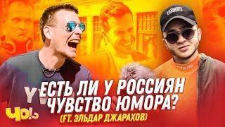 ДЖАРАХОВ ОТВЕТИЛ ЗА ЮМОР // Есть ли чувство юмора у россиян l Шоу ЧО!? #1