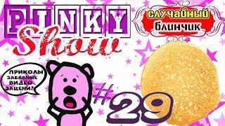 PinkyShow#29 Случайный блинчик смешные видео приколы 2019 для детей юмор анимация животные ржака кот