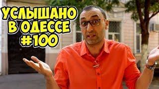 Услышано в Одессе! Юбилейный выпуск №100! Юмор, шутки, фразы и выражения из Одессы!