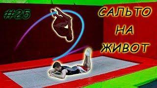 Как Сделать Сальто Назад (Back Flip) НА ЖИВОТ! Прыжки На Батуте! Обучалка #25