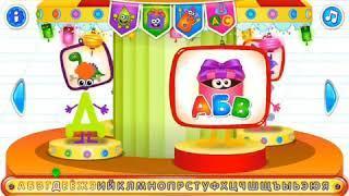 Буква (Е)  Детские развивающие мультфильмы. Children's educational cartoons