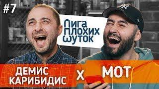 ЛИГА ПЛОХИХ ШУТОК #7 - Демис Карибидис x МОТ