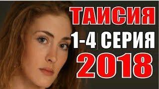 Таисия все серии 1-4 серия Русские мелодрамы 2018 новинки, фильмы 2018 сериалы 2018