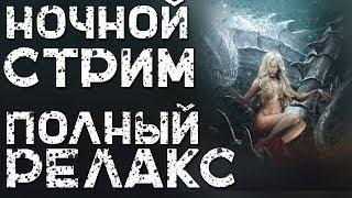 Ночное безумие - Треш, угар и плохой юмор | СТРИМ | Легенда: Наследие Драконов | Двар