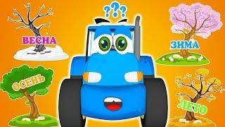 Песенки для детей - Синий Трактор и Времена Года - Познавательные Мультфильмы