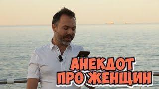 Одесский юмор. Смешные одесские анекдоты про женщин! (08.06.2018)