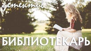 """ДЕТЕКТИВ. """"БИБЛИОТЕКАРЬ"""". ФИЛЬМЫ 2018. ДЕТЕКТИВЫ 2018"""