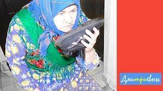 ОТПЕЧАТКИ СТАРОЙ БАБКИ Дмитриевны юмор