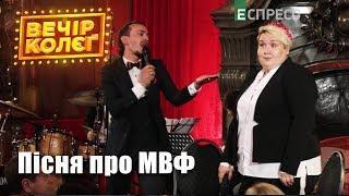 Пісня про МВФ - Гумор кабаре Вечір колєг