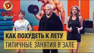 Как похудеть к лету: типичные посетители спортзалов – Дизель Шоу 2018 | ЮМОР ICTV