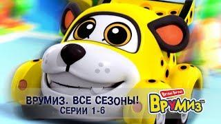 Врумиз – Все сезоны! Серии 1-6 -  Мультфильмы про машинки - Сборник