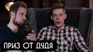 ПОБЕДИЛИ В КОНКУРСЕ У ДУДЯ / ЮМОР / ZADOR MEDIA / ВДУДЬ