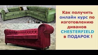 Как сделать диван Честер?! Акция +мастер класс по изготовлению дивана в подарок!